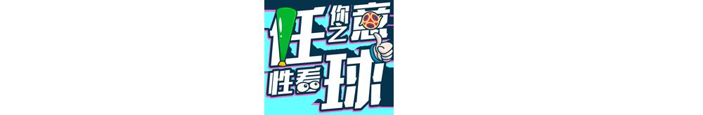 """【任意球】吃货眼中的世界杯 悉数""""八大菜系"""""""