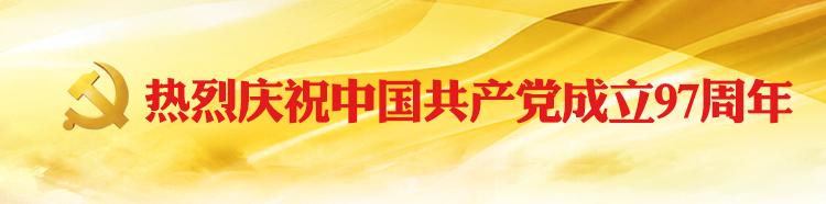 共产党员网庆祝中国共产党成立97周年专题