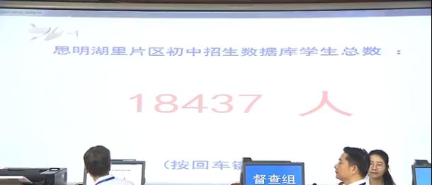 升初电脑派位举行:17274名学生顺利派入各初中2016教材中山市中学图片