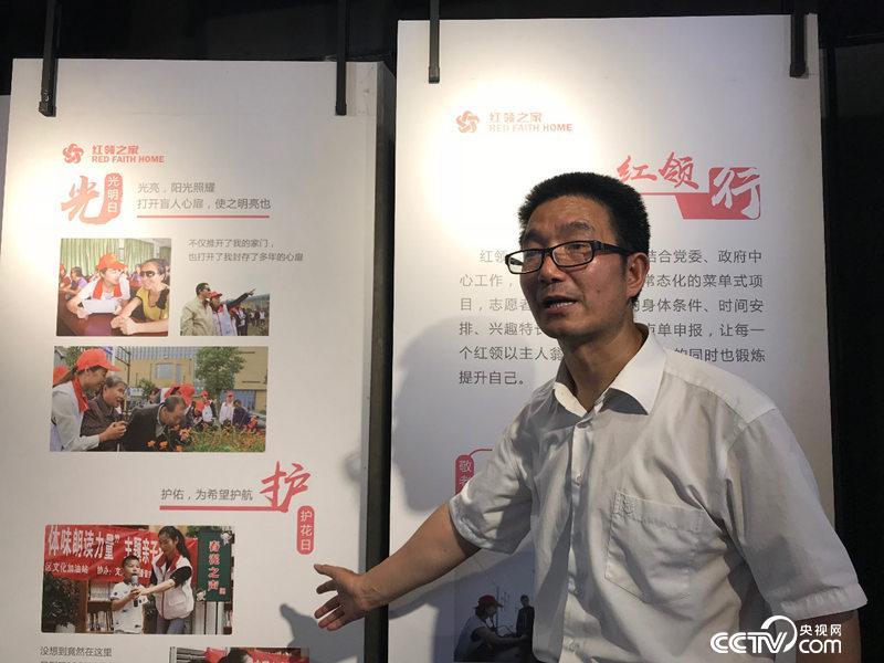 红领之家核心人物陈军浩既是一名老党员,也是一名从事公益近20年的社会知名人士。(孔华/摄)