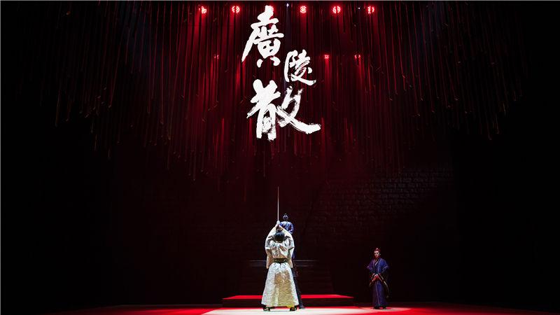 话剧《广陵散》呈现出中国士人的精神内核和极具个性风采的魏晋风度