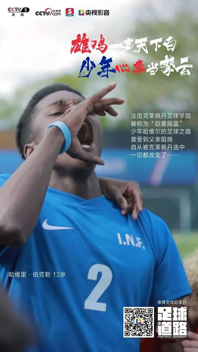 【足球道路】导演手记:片子里没讲完的故事......