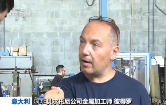 GDE贝尔托尼公司金属加工师 彼得罗