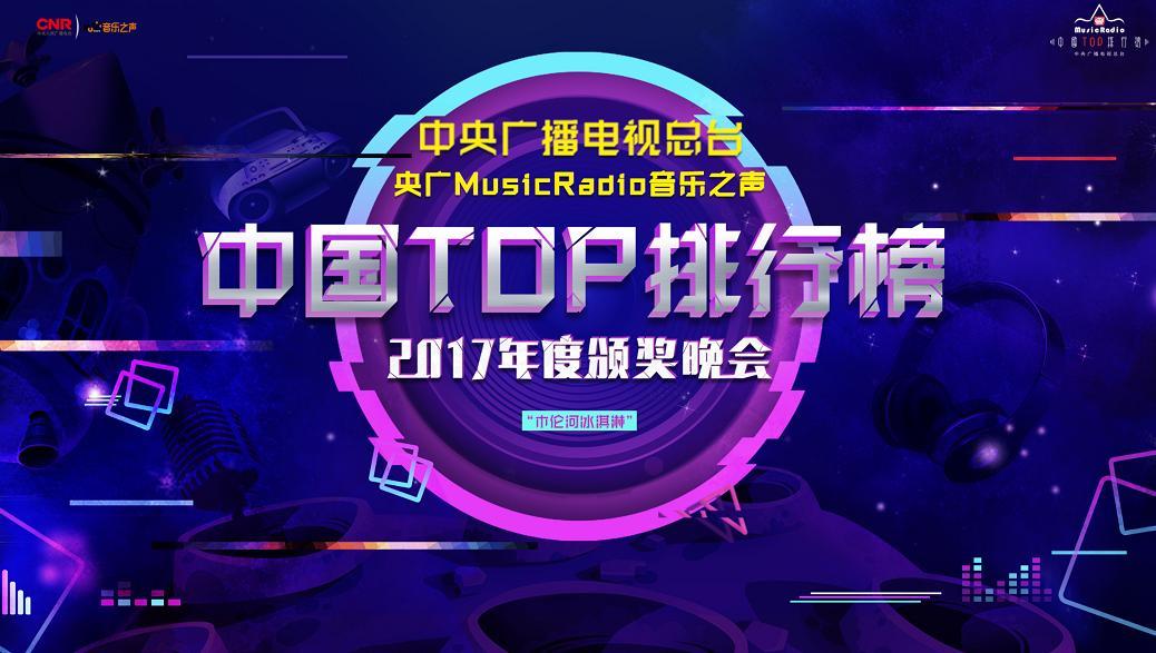 2017新歌曲排行榜_鲜榨排行榜|两首新歌空降双榜冠军