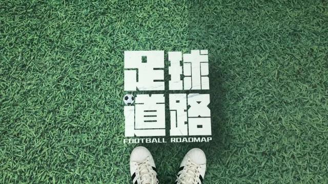 【足球道路】足球,又一个爱上英国的理由