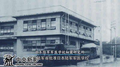 日本陆军军医学校细菌研究所