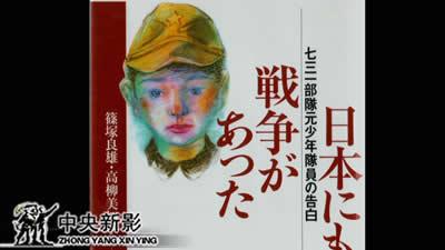 丝瓜成版人性视频app《七三一部队原少年队员告白》