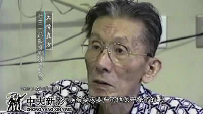 丝瓜成版人性视频app七三一部队特别班原队员石桥直男