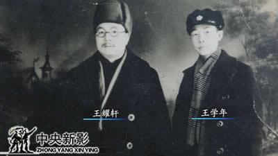 王耀轩、王学年被执行特别移送