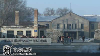 丝瓜成版人性视频app侵华日军第七三一部队遗址