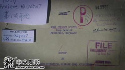 关于日本细菌战的档案陆续在美国解密
