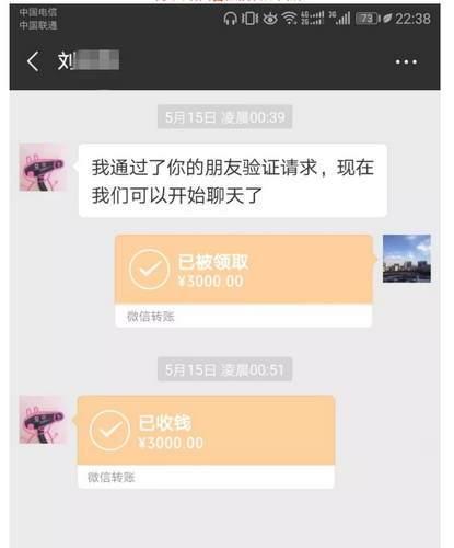 微信转账记录显示,高某于5月15日0时40分许转给刘某3000元