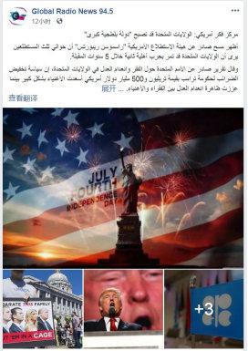 约旦环球电台脸书账号2018年7月5日转发