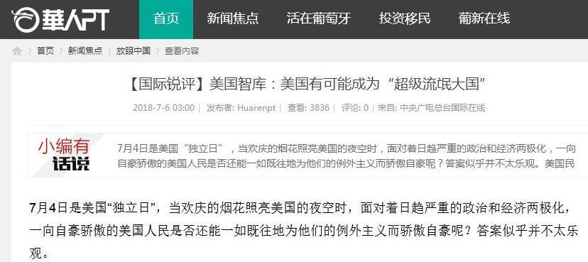 华人PT门户网站2018年7月6日转发