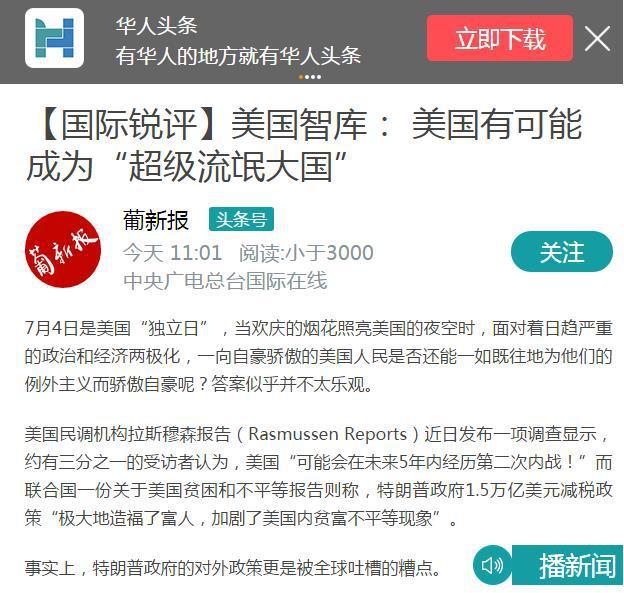 华人头条APP 2018年7月6日转发