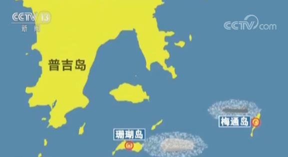 当地时间5日下午,两艘共载有133名游客的游船分别在泰国普吉珊瑚岛