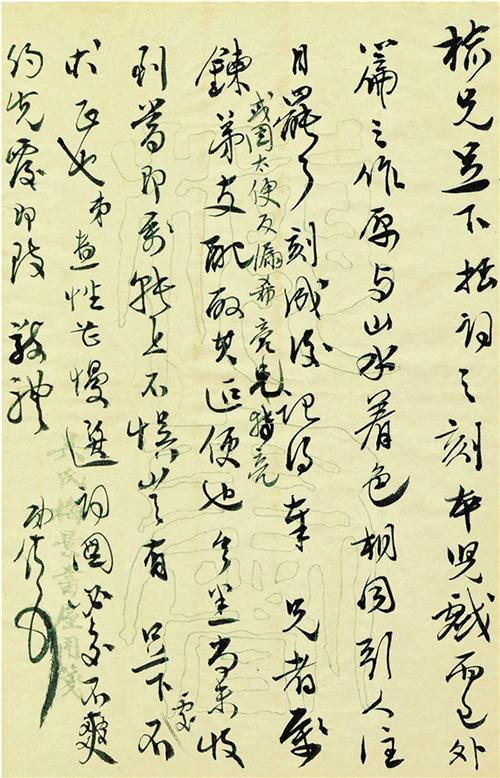 信札——叙事中留下书法的墨宝