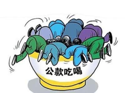 讽刺公款吃喝的漫画 图片来自2017最新注册送白菜网