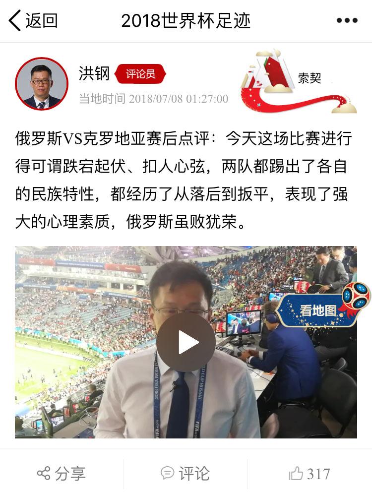 【足迹】央视记者探营法国 王晓遐结识俄网红大叔