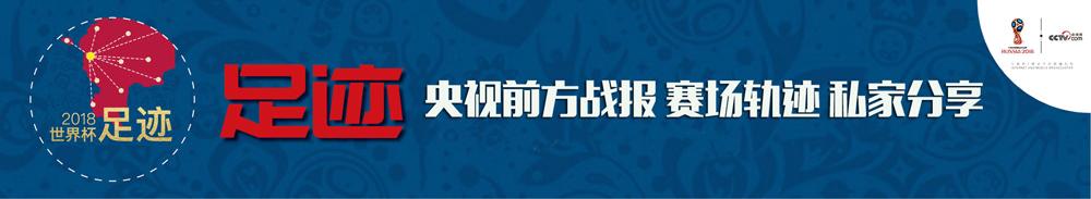 【足迹】揭秘!央视世界杯解说金句的真正作者
