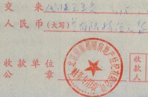 """北京某中介机构开具的""""代收卫生费""""收据,据了解,该中介机构多收了14倍的卫生费。中新网记者 邱宇 摄"""