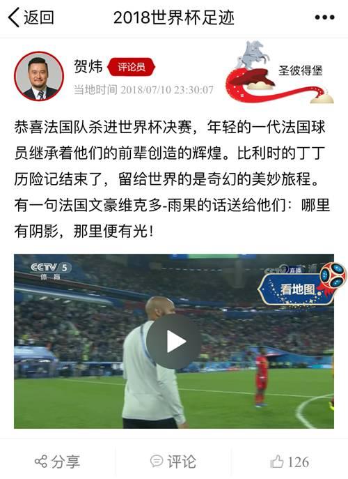 【足迹】贺诗人赠言比利时 曾侃告别世界杯谈感悟