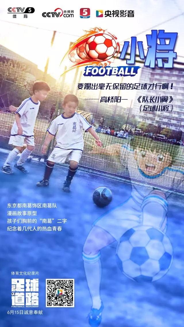 【足球道路】日本篇-编导手记 漫画与现实从未如此之近