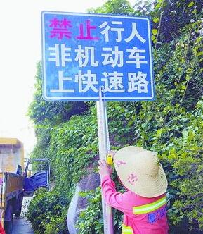 公路工作人员正在设置标志牌。(市公路局供图)