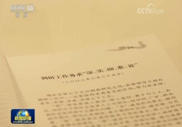 """【壮阔东方潮 奋进新时代——庆祝改革开放40年】""""八八战略""""15年 引领浙江新发展"""