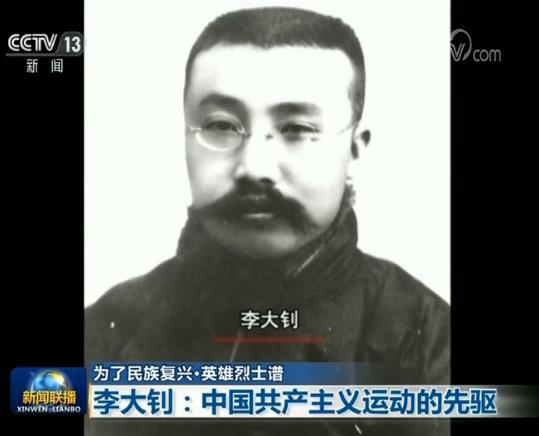 【为了民族复兴・英雄烈士谱】李大钊:中国共产主义运动的先驱