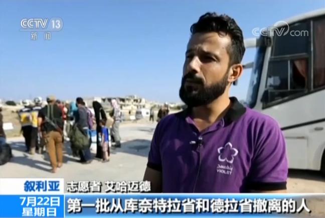 首批从叙利亚库奈特拉省撤离的反政府武装抵达哈马