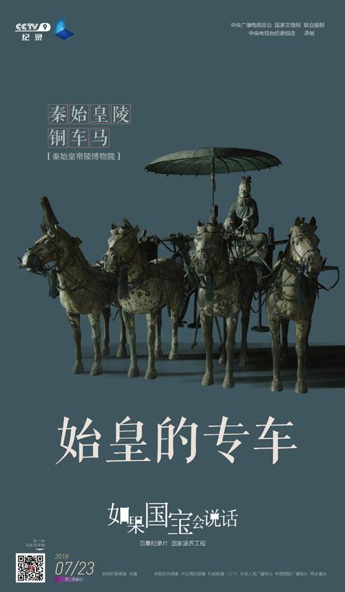 秦始皇陵铜车马