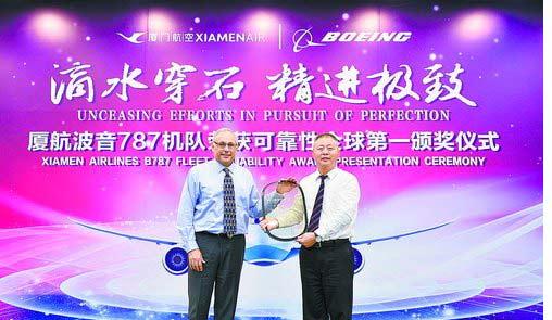 波音公司相关负责人专程来厦为厦航颁奖。