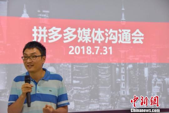 """拼多多创始人、董事长兼CEO黄峥回应外界""""假货泛滥""""质疑。供图"""