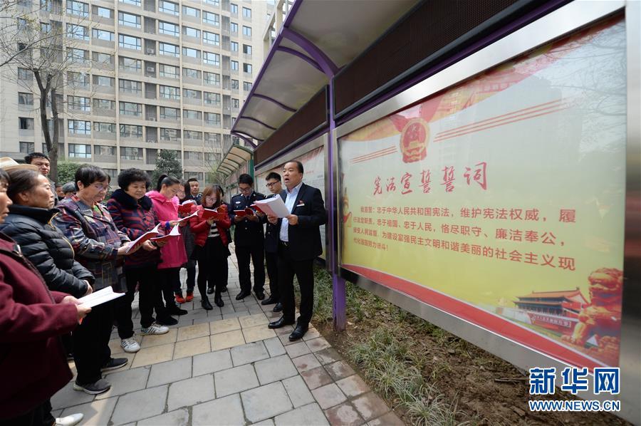 2018年3月20日,陕西宝伦律师事务所专职律师白银涛(右一)在西安华远君城社区宣传宪法知识。新华社记者 李一博 摄