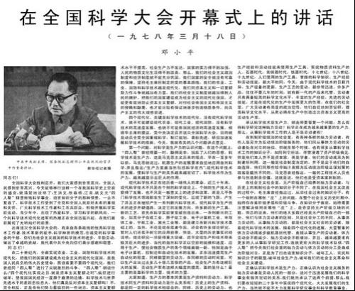 邓小平在全国科学大会开幕式上的讲话。(来源:网络)