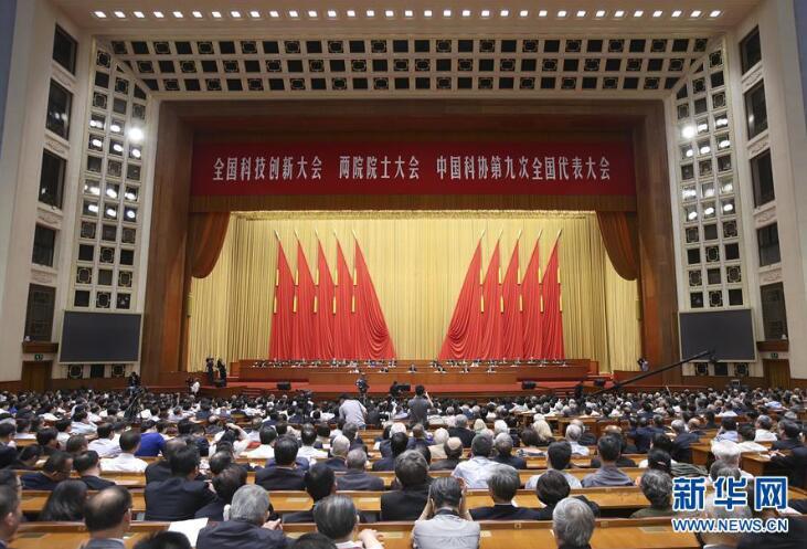 5月30日,全国科技创新大会、中国科学院第十八次院士大会和中国工程院第十三次院士大会、中国科学技术协会第九次全国代表大会在北京人民大会堂隆重召开。新华社记者庞兴雷摄