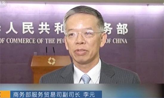 商务部服务贸易司副司长李元