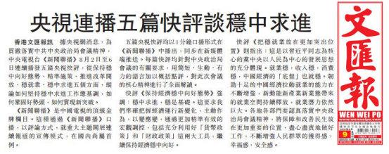 香港《文汇报》2018年8月9日刊发