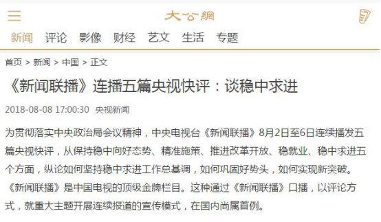 香港大公网2018年8月8日转发