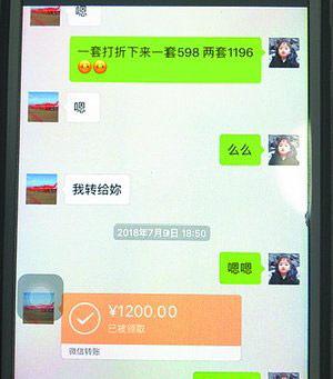 图为嫌疑人与受害者的聊天记录。