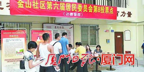 湖里区社区组织换届选举过程中,群众热情参与投票。