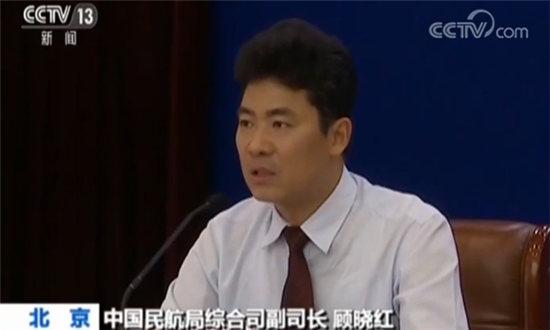 中国民航局综合司副司长顾晓红