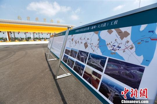 """首都地区环线高速公路(G95)最后一段——通州至大兴段20日中午正式通车,这意味着被称为""""北京大七环""""的首都地区环线高速公路正式闭合成环。 中新社记者 富田 摄"""
