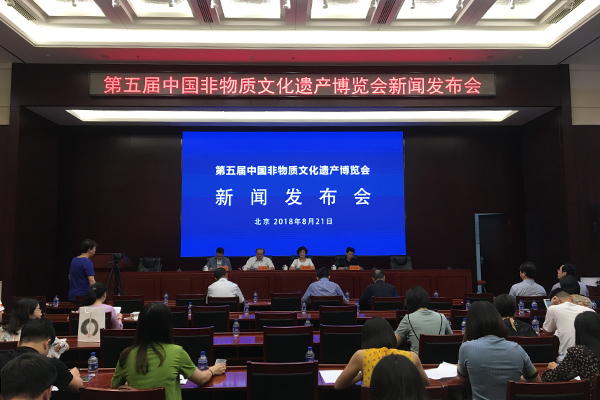 第五届中国非遗博览会新闻发布会现场