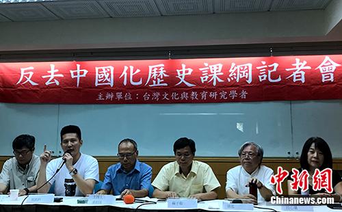 """8月22日,台湾文化与教育研究学会主办的""""反去中国化历史课纲记者会""""在台北举行。中新社记者 邢利宇 摄"""