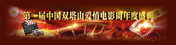 點擊↑ 中央新影集團官網第一屆中國雙塔山愛情電影周專題報道