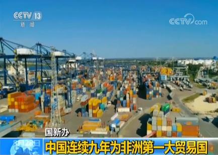国新办:中国已连续九年为非洲第一大贸易国