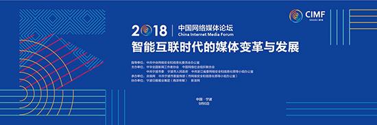 2018中国网络媒体论坛将于9月6日在宁波举行