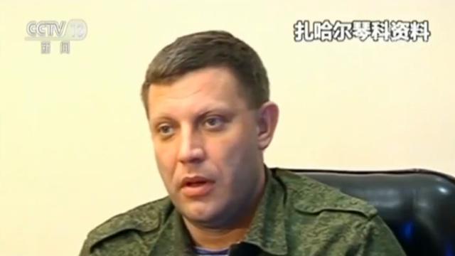 乌克兰东部民间武装领导人遇袭身亡 俄罗斯担忧地区局势